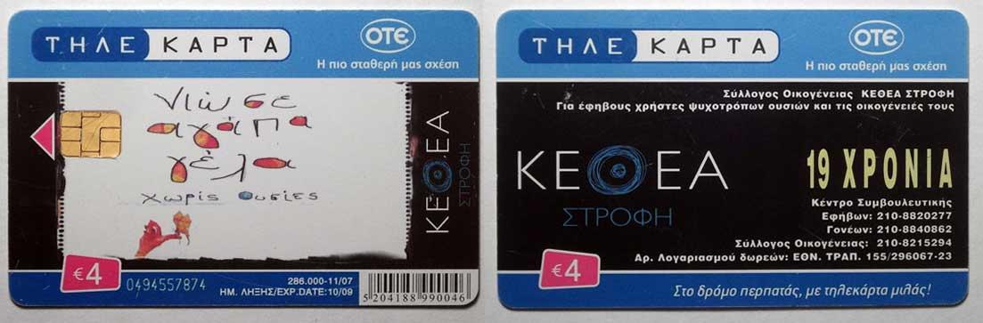 Как дешево позвонить из греции