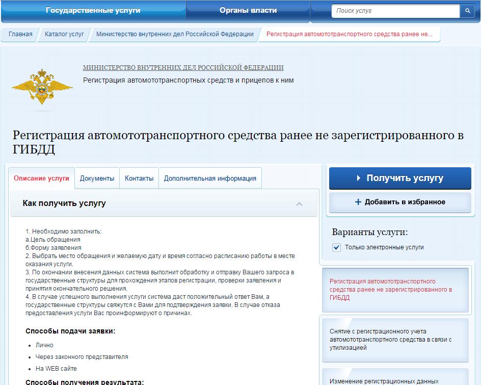 Заявление ООО об установлении факта, имеющего юридическое значение